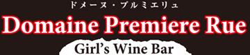 ドメーヌ・プルミエリュ(Domaine Premiere Rue)|新宿 ガールズバー